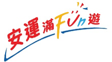 安運滿Fun遊 Wincastle Travel (HK) Limited