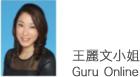 Guro Online
