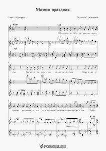 """Песня """"Мамин праздник"""" Музыка Е. Тиличеевой: ноты"""