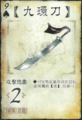 Nine Ring Knife