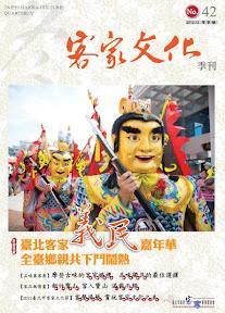 2012年客家文化季刊冬季號