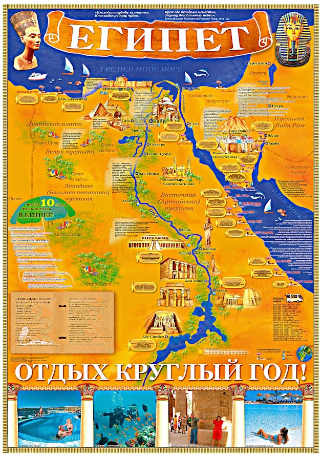 Карты Египта