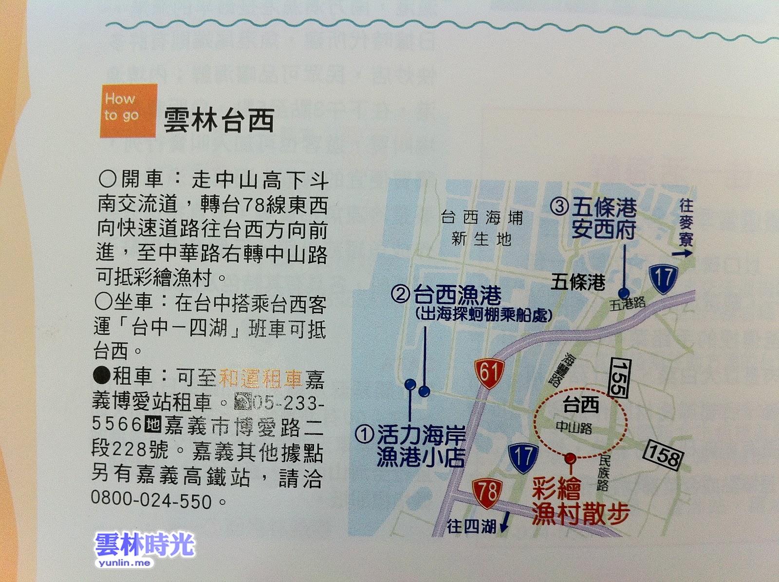 台西彩繪漁村之散步地圖