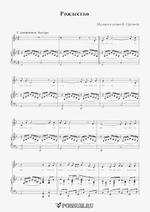 """Песня """"Рождество"""" Музыка и слова И. Орловой: ноты"""
