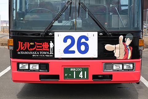 くしろバス 霧多布線 ルパン三世ラッピングバス ・141 正面