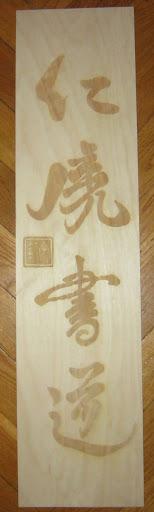fa tábla, fába vésett kalligráfia, shodo