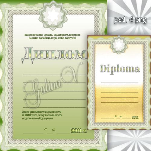 Дипломы для награждений взрослых и детей в школах, организациях