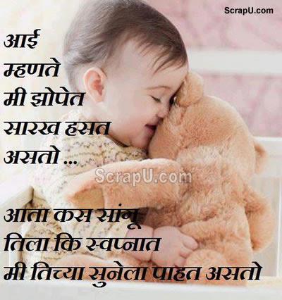 Maa kahati hai mai sote huye bhi smile karta hun ab maa ko kaise bataun ki sapane me uski bahu ati hai - Love pictures