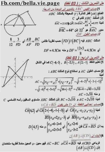 تصحيح اختبار الرياضيات لشهادة التعليم المتوسط 2012 بدون تحميل 2.png