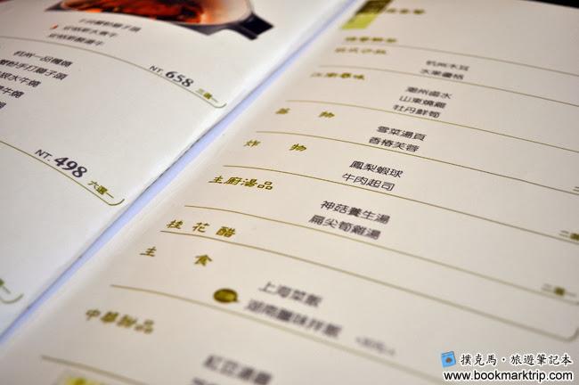 八月江南燒菜單內容