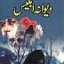 دیوانہ ابلیس مصنف : سرفراز احمد راہی