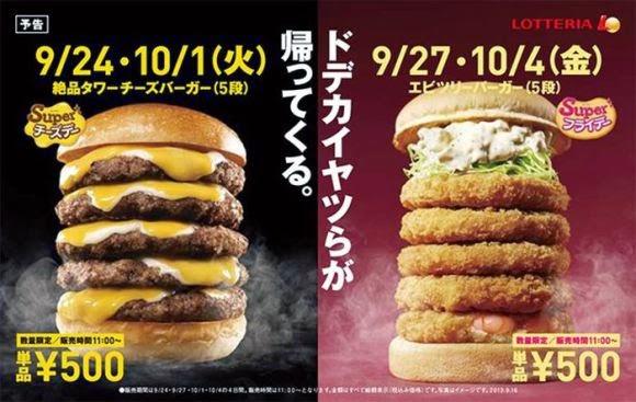 Burger lima lapis Jepang