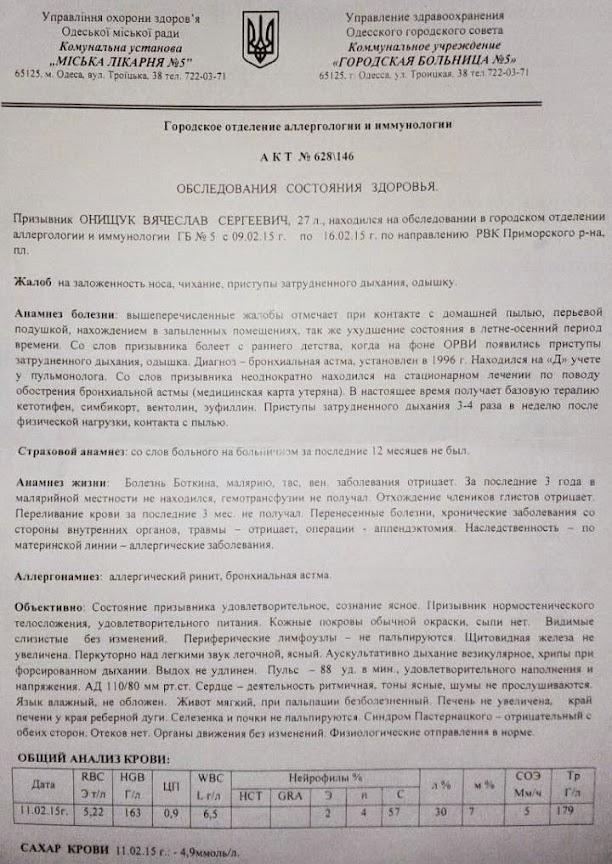 Медицинская справка 25 ю образец медицинская справка водителя срок действия в казахстане