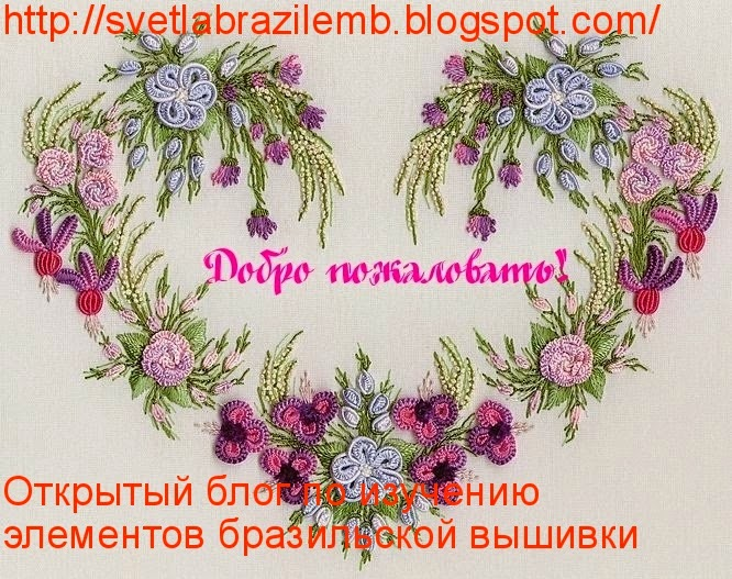 Блог по бразильской вышивке