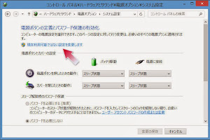 windows高速起動2