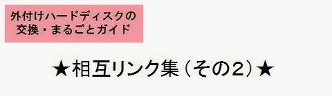外付けハードディスクの交換・丸ごとガイド_相互リンク集2・タイトルの画像