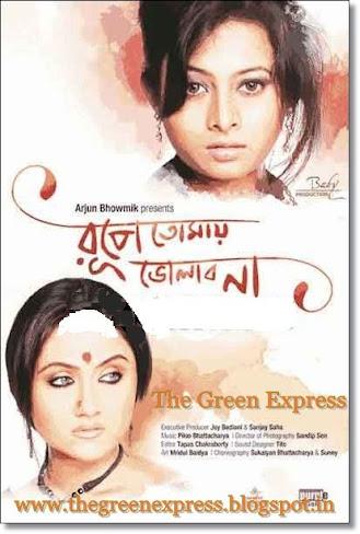 Rupe-Tomai-Bholabo-Na_the-green-express.jpg