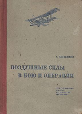 Воздушные силы в бою и операции