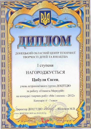 Цыбуля Евгений, конкурс творческих работ 'Мы и космос-2012', 2011-12 уч.год