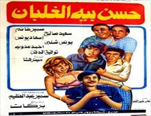 مشاهدة فيلم حسن بيه الغلبان