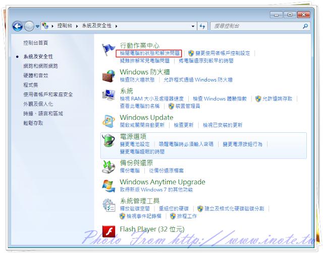 Windows%2520Reliability 7