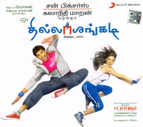 thillalangadi super hit tamil movie original dvd print