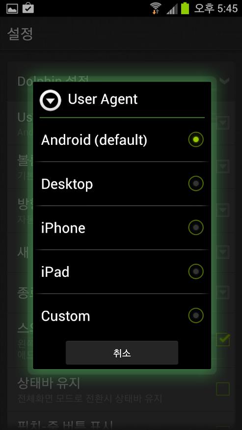 안드로이드 돌핀 브라우저에서 user agent 변경하는 방법