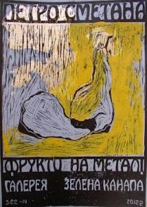 виставка «Фрукти на металі»