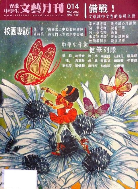 2012年3月 香港中學生文藝月刊 第十四期