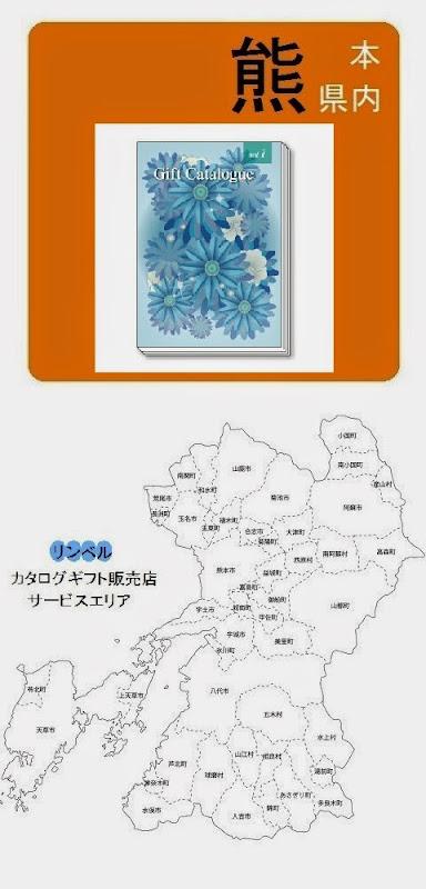 熊本県内のリンベルカタログギフト販売店情報・記事概要の画像