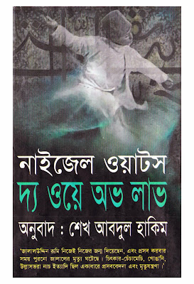 The Way of Love by Nigel Watts Translated in Bengali Shake Abdul Haqim