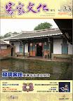 2010 年客家文化季刊秋季號