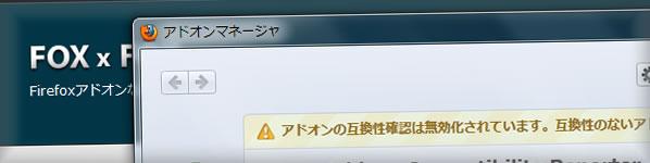 アドオンマネージャ別ウィンドウで表示する Add-ons Manager Dialog Returns 1.0