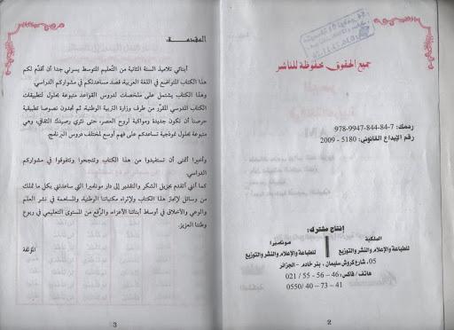 الميسر في اللغة العربية 2متوسط وفق المنهاج الجديد Photo%2520002.jpg