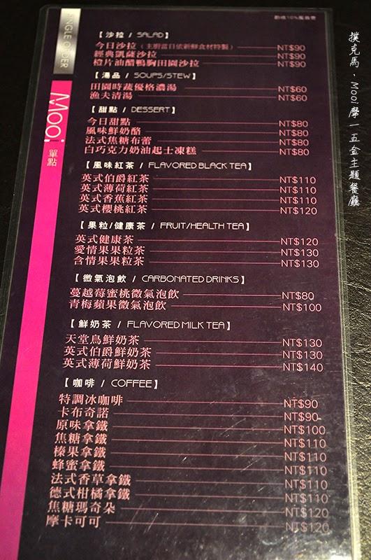 摩一五金主題餐廳菜單