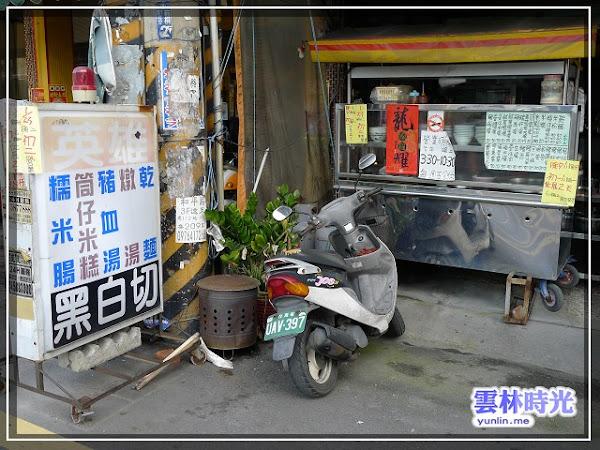 莿桐-英雄小吃店, 糯米腸和黑白切好吃!