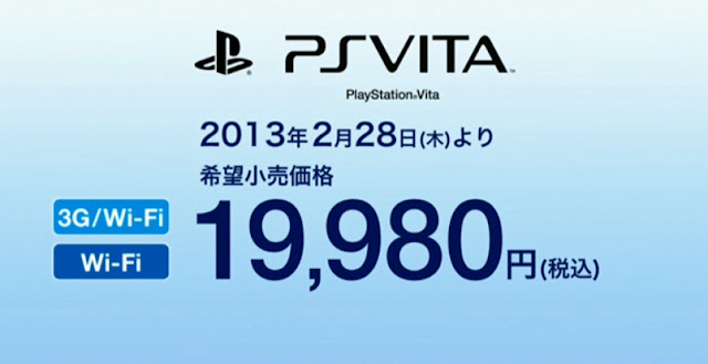 PS Vita 新価格