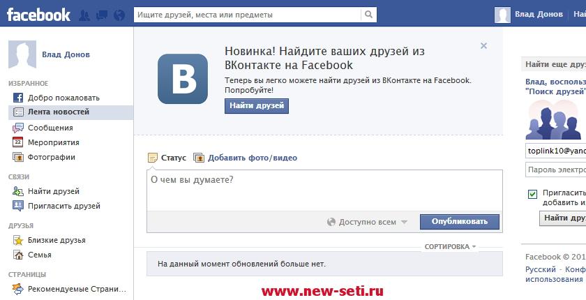 Моя страница - facebook