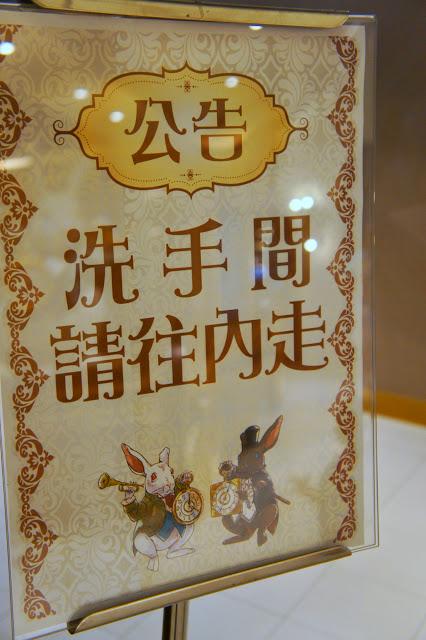 台北 景點 ATT4FUN 甜點王國 愛麗絲夢遊仙境