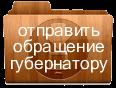 Электронное обращение в администрацию Владимирской области