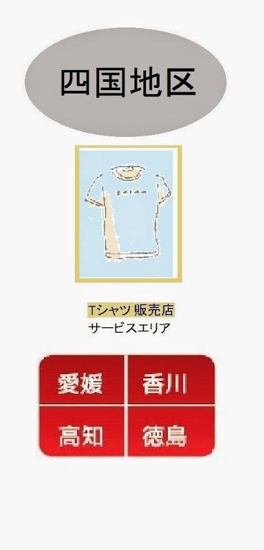 四国地区のTシャツ販売店情報・記事概要の画像