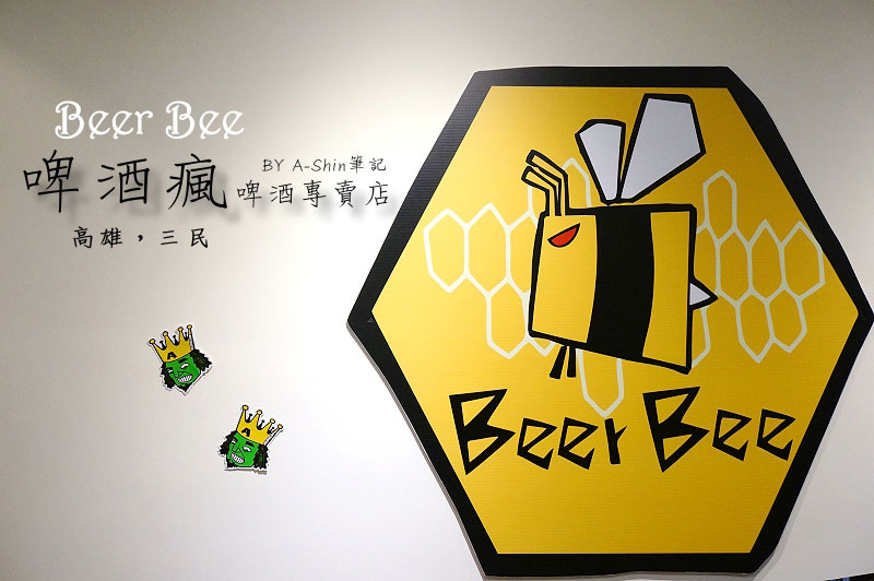 高雄啤酒專賣店,啤酒瘋Beer Bee