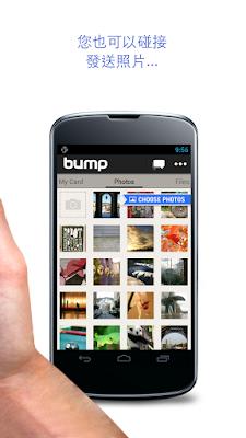 *只要Bump一下手機檔案資料輕鬆互傳:Bump (Android App) 3