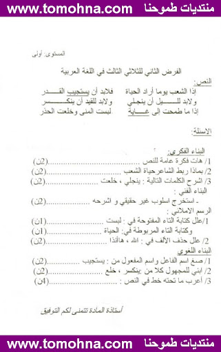 الفرض السادس في اللغة العربية للسنة الاولى متوسط 2.jpg
