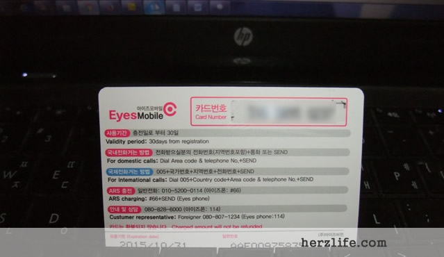 EyesMobile Prepaid Card