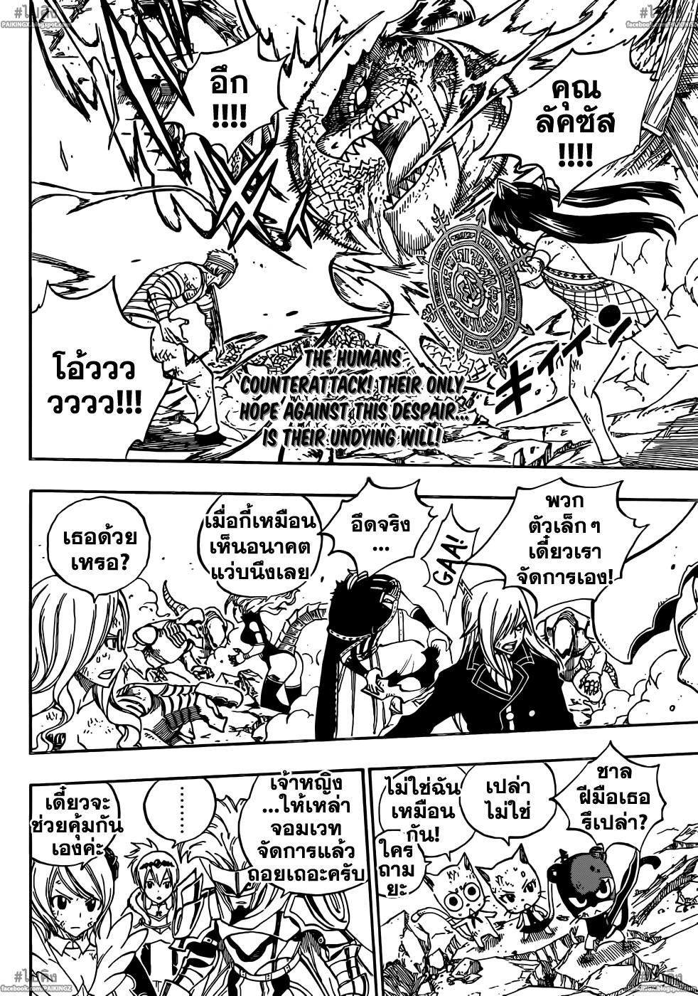 อ่านการ์ตูน Fairy-tail336 แปลไทย เพื่อที่จะมีชีวิตอยู่ในวันนี้อย่างเต็มที่