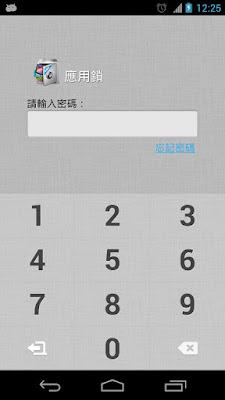 *再也不用怕借手機時資料被看光光囉:應用鎖 (Android App) 1
