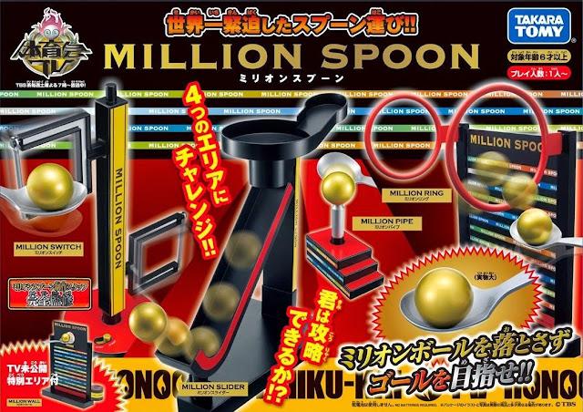 Hộp sản phẩm Trò chơi Million Spoon Trái bóng thử thách