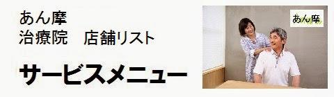 日本国内のあん摩治療院情報・サービスメニューの画像