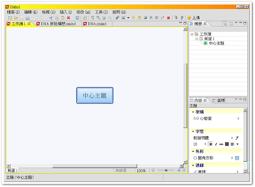 Xmind 的空白檔案